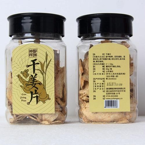 干姜片的制作原理和步骤